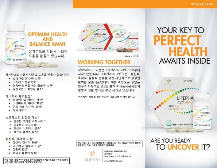 брошюра о ламинине на корейском языке