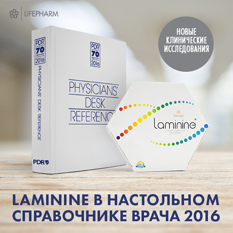 laminine в PDR 2016