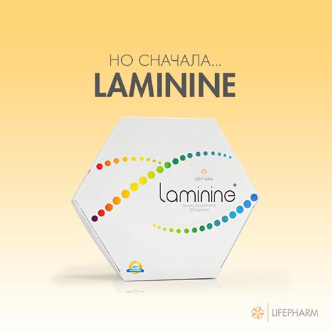 начни свой день с капсулы ламинина