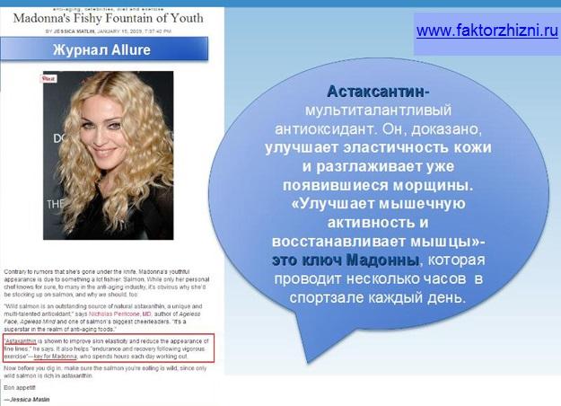 Мадонна принимает астаксантин против старения