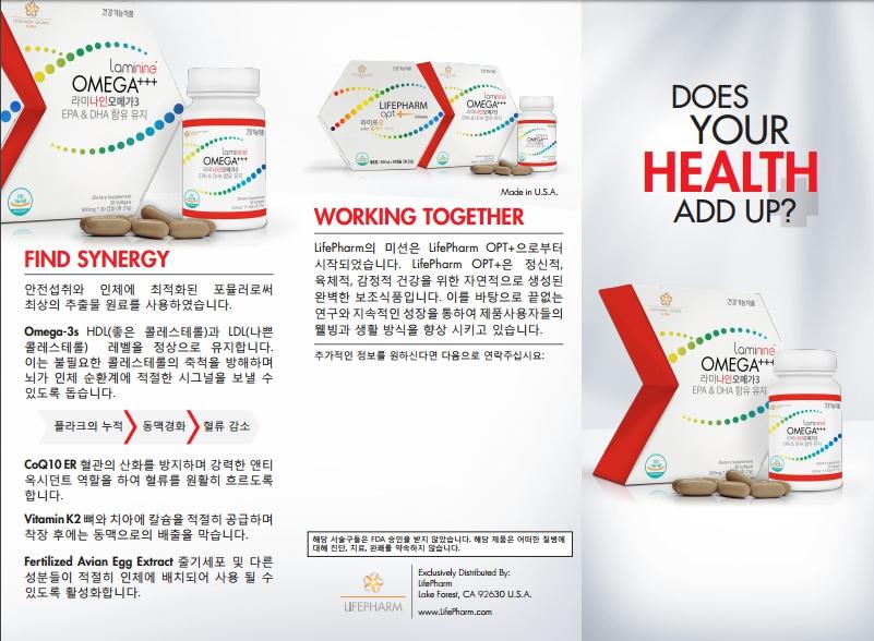 брошюра о ламинине омега на корейском языке