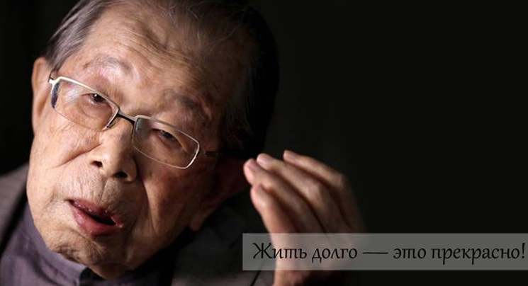 правила-активного-долголетия-доктора-Сигэаки-Хинохара