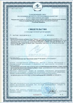 сертификация ламинина в России