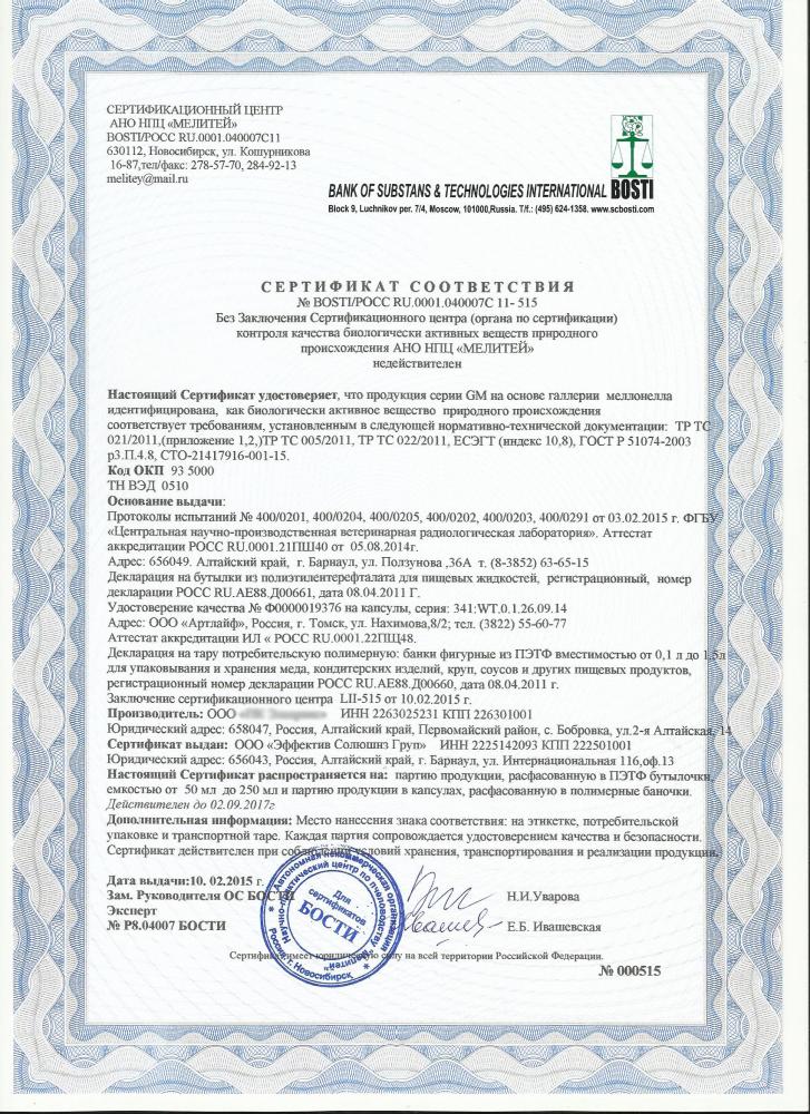 сертификат BOSTI