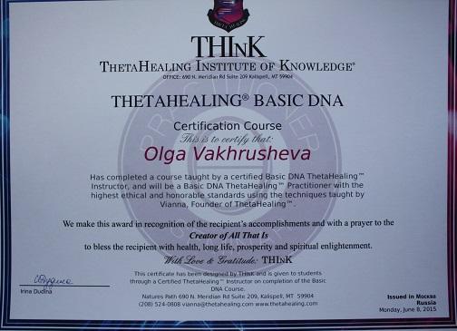 сертификат-тета-хилинг-базовый-курс