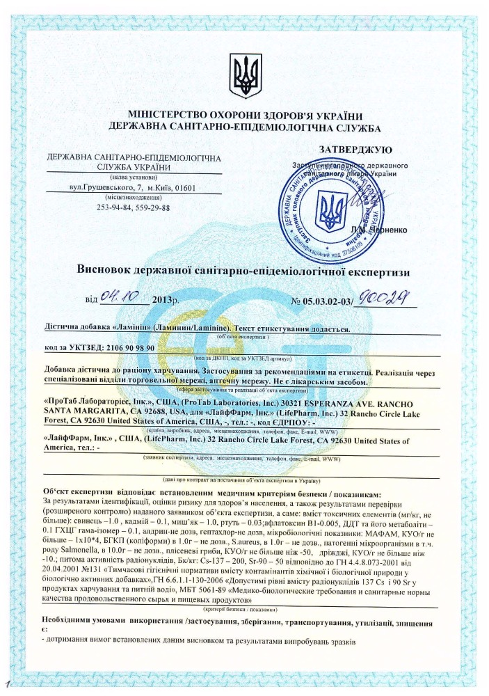 сертификация laminine в Украине