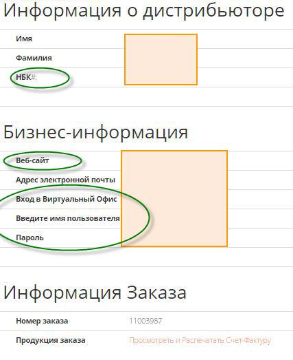 информация о дистрибьюторе