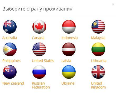 выбор страны регистрация в lpgn