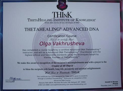 сертификат-тета-хилинг-продвинутый-курс