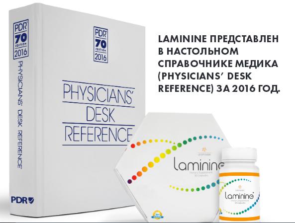 ламинин в PDR 2016