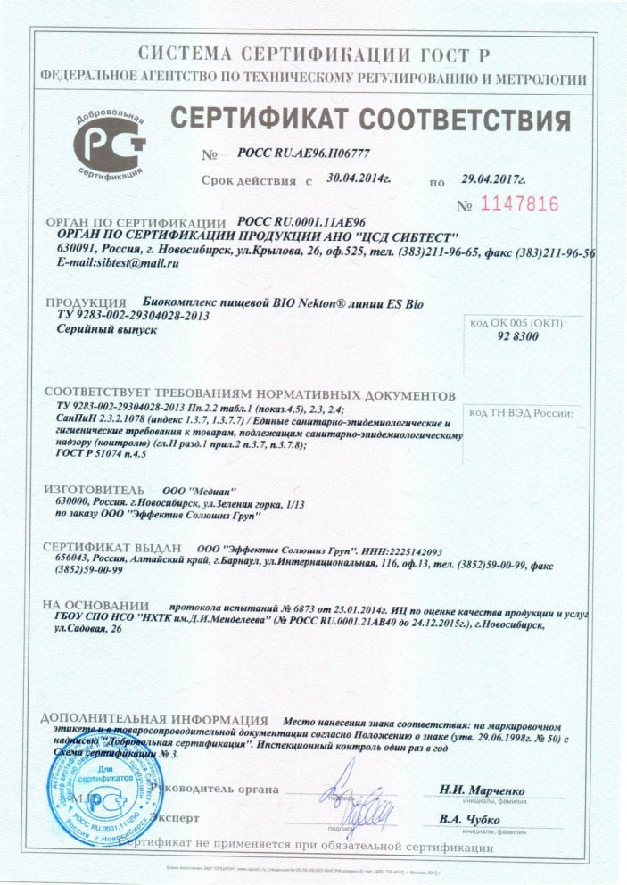 сертификат на bionekton