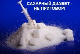 Сахарный диабет. Спасение найдено!
